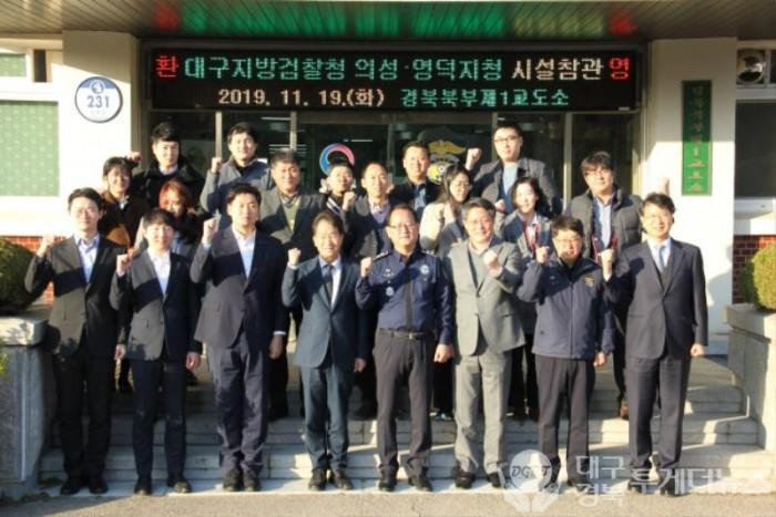 경북북부제1교도소 (의성지청, 영덕지청 참관).JPG