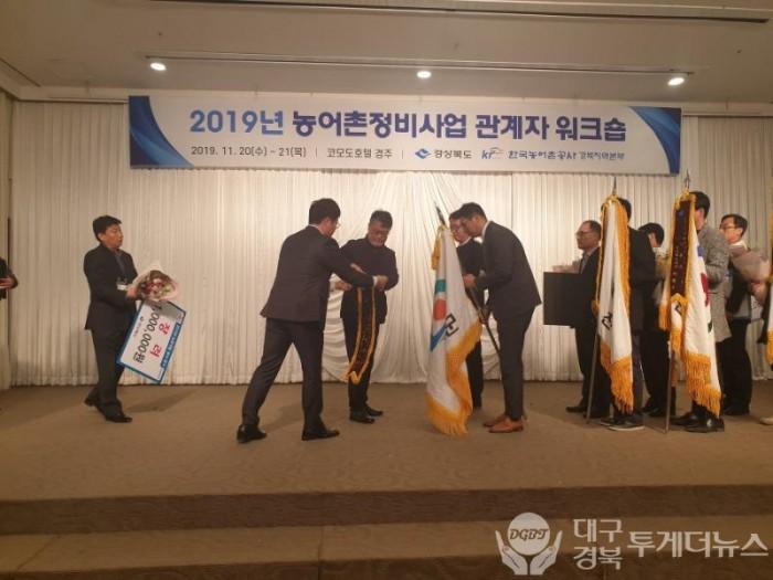 예천군 농촌개발평가 장려상 (3).jpg