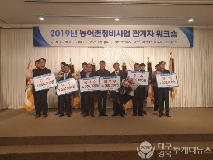 예천군 농촌개발평가 장려상 (1).jpg