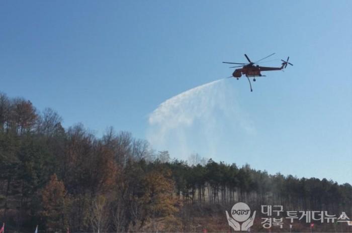 200109보도자료(청송군, 봄철 산불예방 '총력')2.jpg
