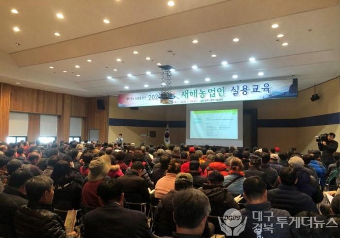 [농촌지원과] 새해농업인실용교육 성황리에 완료- 1.jpg