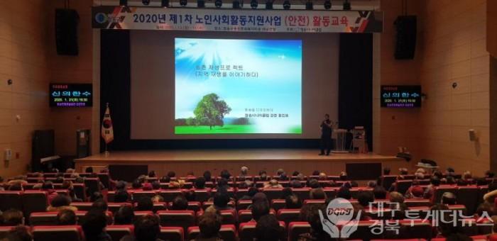200114보도자료(청송군, 2020년도 노인일자리 및 사회활동지원사업 활동교육 가져) (1).jpg