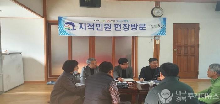 봉화군, 찾아가는 지적민원처리제 운영 (1).jpg