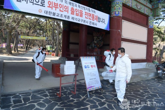 코로나19 대응 영천일제방역의 날 점검 사진3.JPG