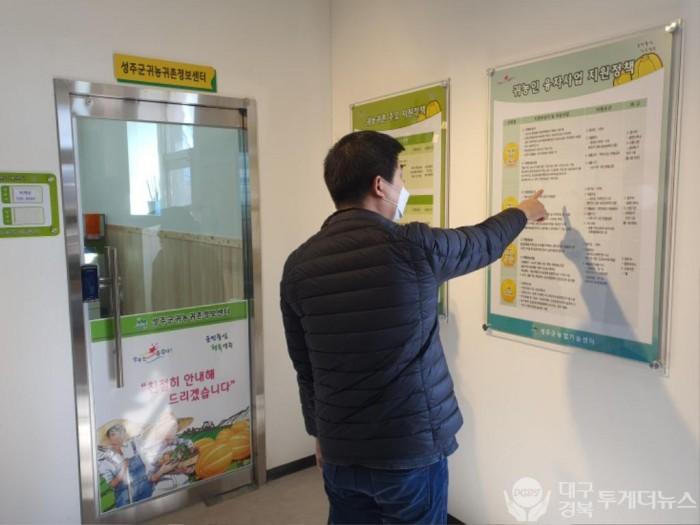 성주군사진(귀농귀촌정보센터 구축2).jpg