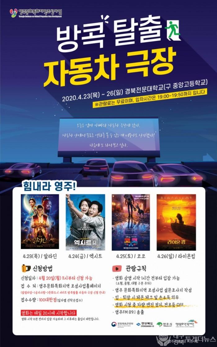 영주 3-영주시, 방콕탈출 자동차 극장 개장 (포스터)-수정본.jpg