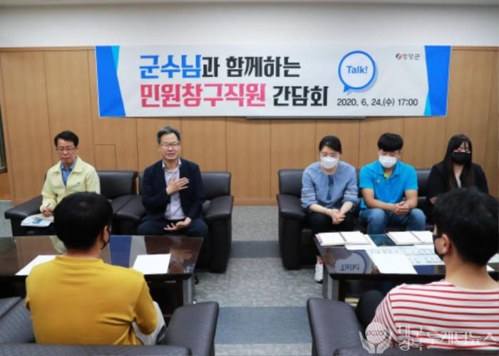 2-3. 사진(영양군, 군수와 함께하는 민원창구직원 간담회 개최).jpg