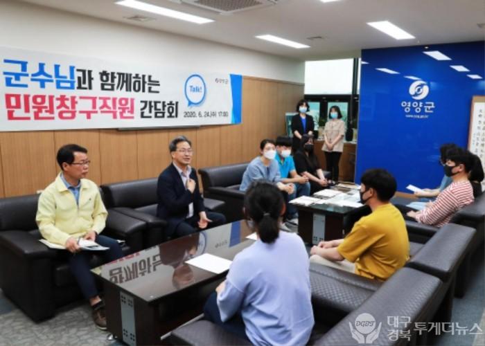 2-2. 사진(영양군, 군수와 함께하는 민원창구직원 간담회 개최).jpg