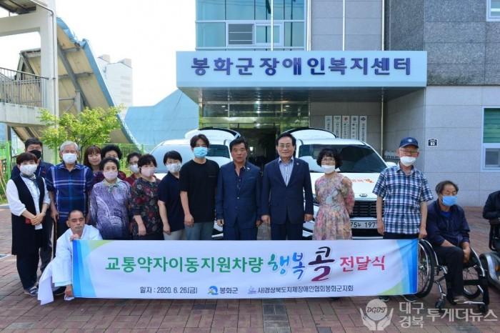 봉화군, 교통약자이동지원차량 행복콜 전달식 (1).JPG