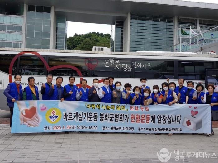 바르게살기운동봉화군협의회, 사랑의 헌혈운동 캠페인 실시.JPG