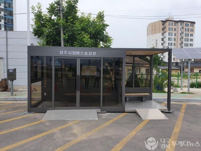 성주군사진(임시시외버스승강장모습).jpg