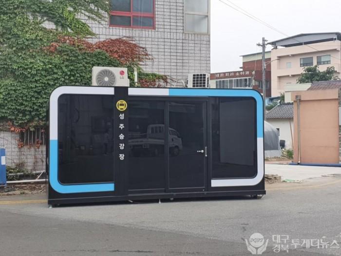 성주군사진(임시버스승강장모습).jpg