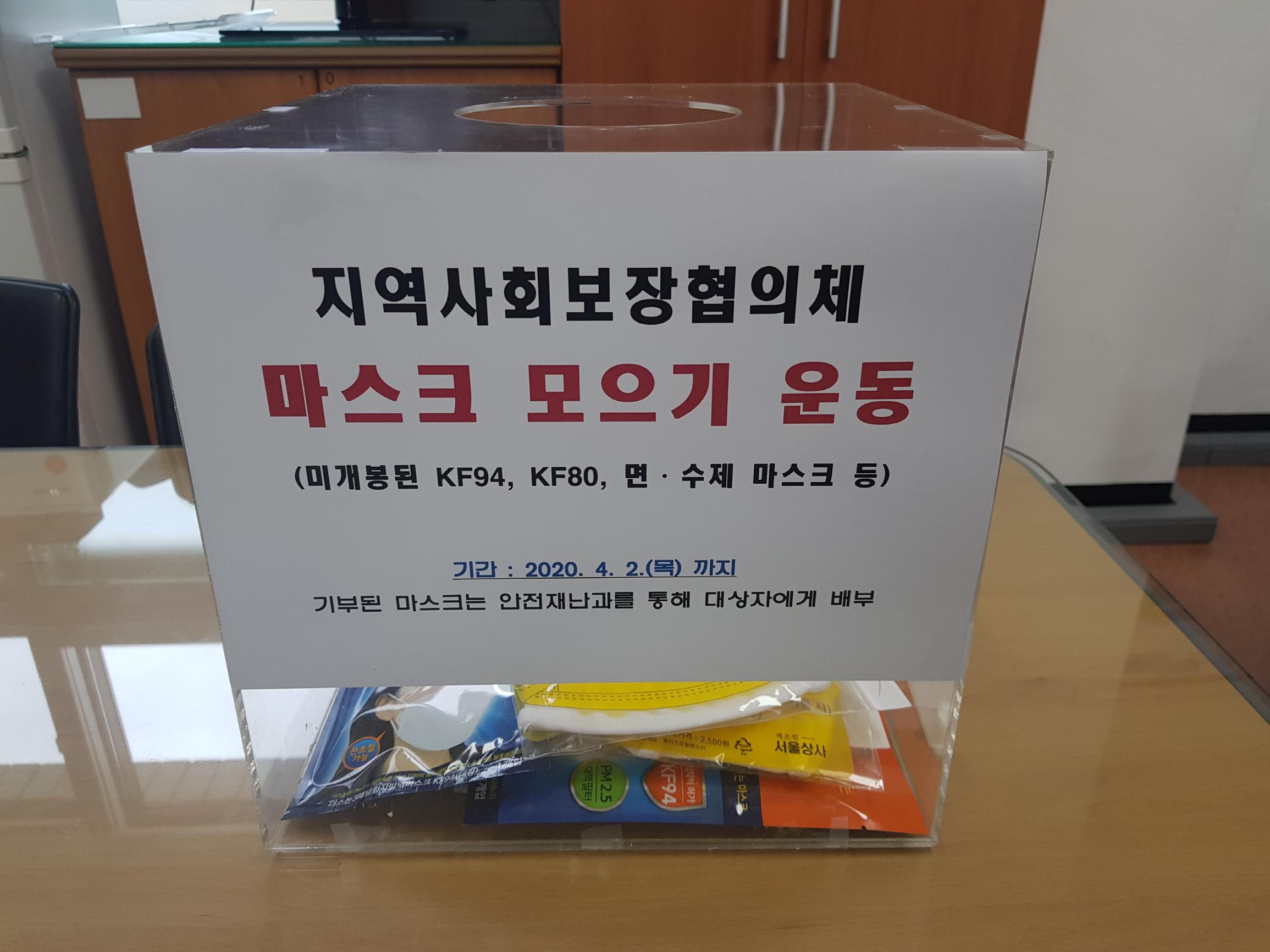 영주시 읍면동지역사회보장협의회, 마스크 모으기  전 시민 운동 전개