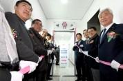 이제는 민생이다! '경북 행복경제지원센터' 개소