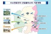 경북 동해안, 수소산업 재도약 신호탄...2025년까지 2,427억원 투입