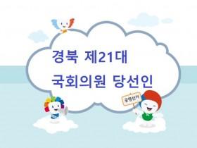 제21대 국회의원 당선인 (경상북도)