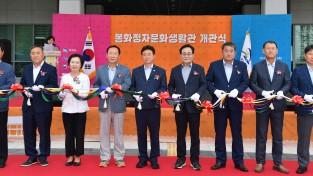 자연을 품은 소박한 힐링.. 봉화 정자문화생활관 개관