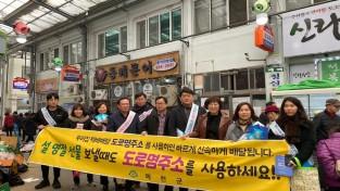 예천군, 도로명주소 홍보 캠페인 펼쳐