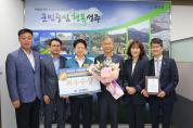 성주군  2년 연속, 지방세정 종합평가 최우수기관 선정