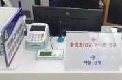 상주시, 민원수수료 카드결제 서비스 확대 시행