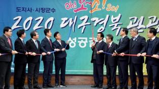 도지사, 시장군수 2020 대구경북관광 성공의지 다져
