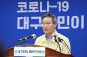 대구광역시 코로나19 브리핑내용 (03월 27일)