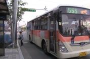대구노선(555번) 임고서원 연장운행 등 시내버스 노선개편