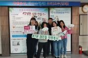 안동시자원봉사센터와 함께하는 '안동사랑 5% 업(UP)'캠페인