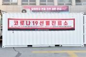 문경시 이동형 음압병실 추가 설치로 코로나19 총력 대응 !