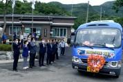 자양면 마을버스(자양1) 개통식 개최