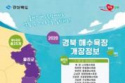 7월 1일부터 경북 동해안 해수욕장 개장