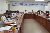 영양군청소년참여위원회 위촉식 및 정기회의 개최