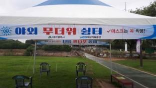 대구시설공단 신천둔치, 폭염 대비 무더위 쉼터 운영