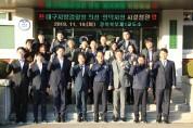 경북북부제1교도소, 대구지방검찰청 의성지청·영덕지청 참관 행사 실시