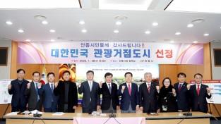 안동시, 지역관광거점도시 최종 선정!