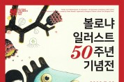 대가야문화누리'전시공간 활성화 지원'공모 선정