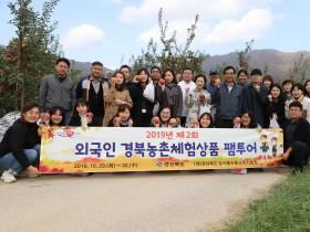 '365일 경북에서 놀자'경북 농촌관광 활성화 프로젝트