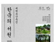 서원, 세계의 꽃이 되다  '2020 세계유산 축전 「한국의 서원」' 도산서원에서 개막