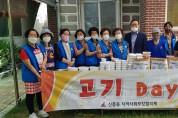 신흥동, 지역특화사업 『고기 Day』 실시