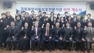 경북북부 아동보호전문기관, 운영 법인 변경해  새로운 출발