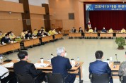 대구광역시 코로나19 대응 유관기관 합동대책회의