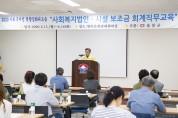 2020년 울릉군 사회복지인 역량강화 교육 실시