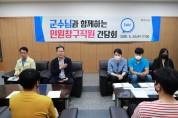 영양군, 군수님과 함께하는 민원창구직원 간담회 개최