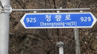봉화군, 도로명주소 안내시설 일제조사 및 정비