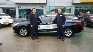 2020년 전국체전 성공기원 구미시 택시가 함께합니다!