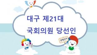 제21대 국회의원 당선인 (대구광역시)