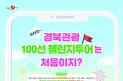 레이 캠핑카를 잡아라, 도전! 경북관광 100선 챌린지 투어