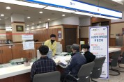 봉화군, 코로나19 피해 소상공인 대출 관련 민원창구 안내소 운영