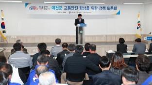 예천군, 교통안전향상을 위한 정책토론회 개최