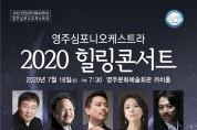 """영주시, """"2020 힐링콘서트"""" 개최"""